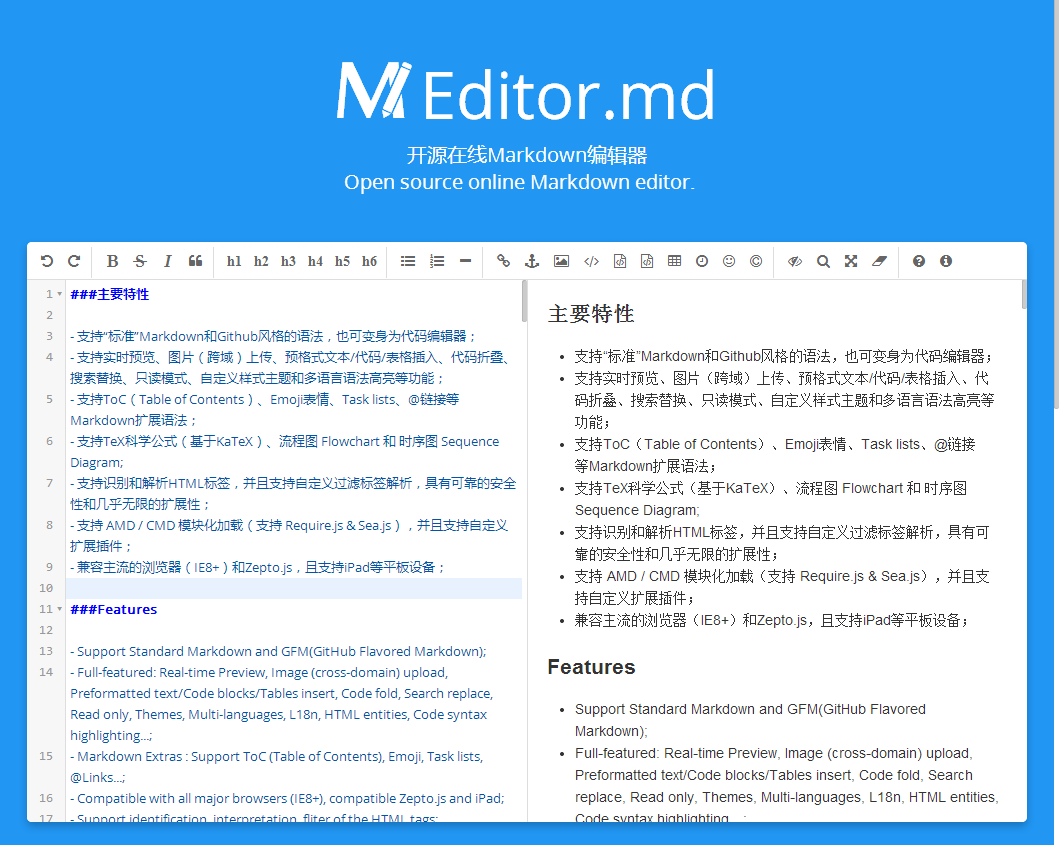 editormd-screenshot